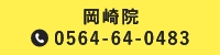0564-64-0483